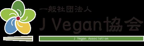 一般社団法人J Vegan協会